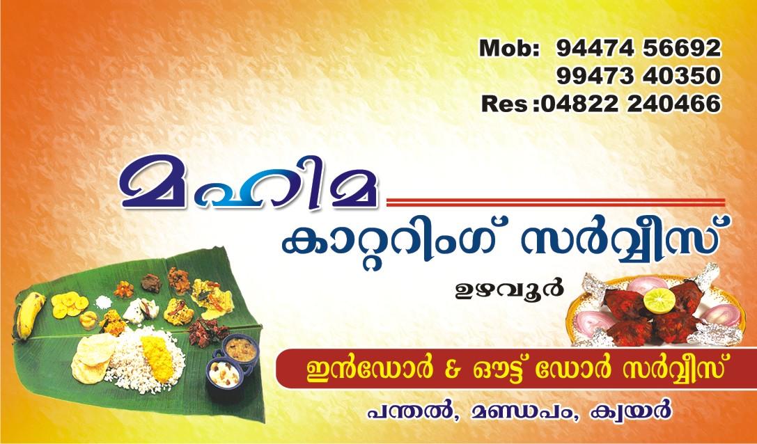 Thejuscards mahima catering service uzhavoor kottayam dt mahima catering service uzhavoor kottayam dt colourmoves