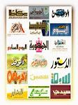 الصحف العربية والعالمية