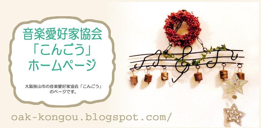 音楽愛好家協会「こんごう」