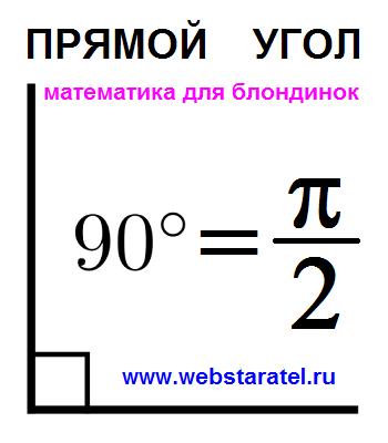 Прямоугольный угол в математике. Прямой угол картинка. Угол 90 градусов. Угол пи/2, пи пополам. Математика для блондинок.