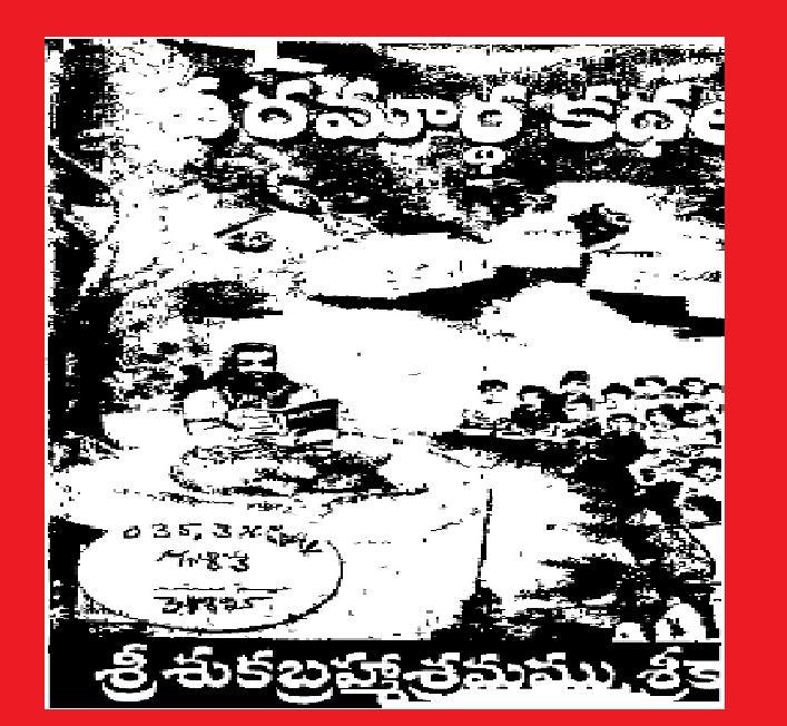 matru devo bhava book by anjaneyulu pdf