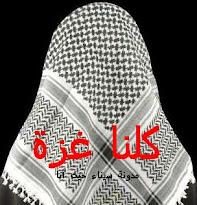 GAZA Di Hatiku