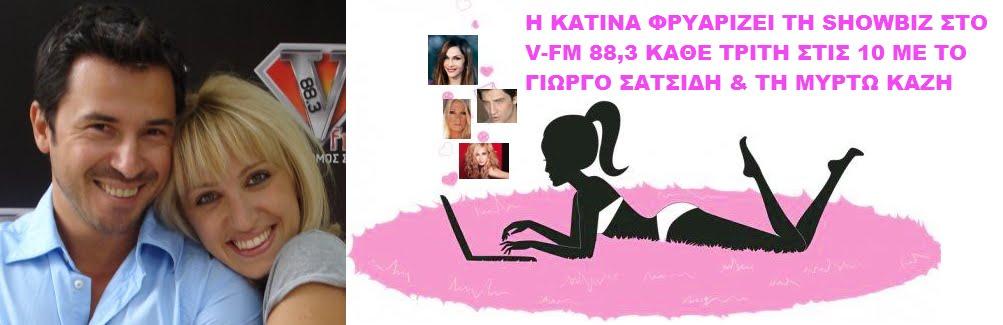 ΦΤΥΑΡΙΖΟΝΤΑΣ ΣΤΟ V-FM 88,3