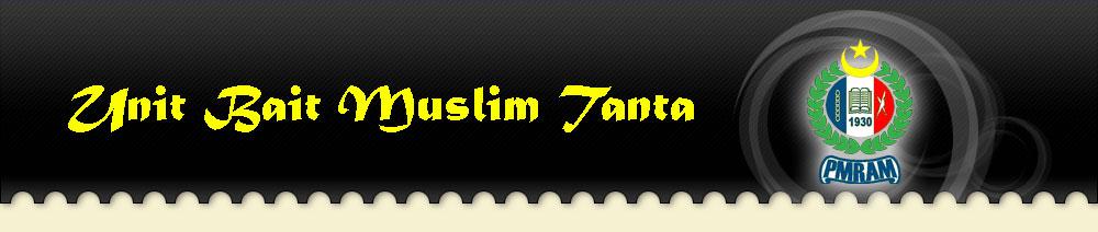 Unit Bait Muslim Tanta