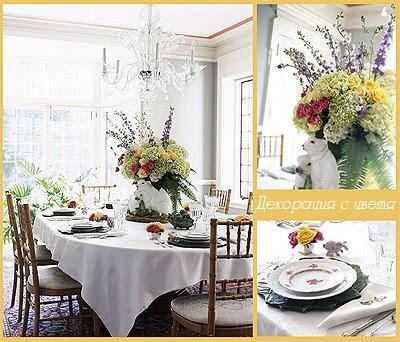 Декорация на маса за Великден с цветя