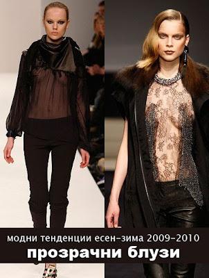 прозрачни дрехи есен 2009
