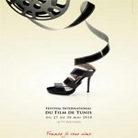 Кинофестиваль в Тунисе Femmes je vous aime