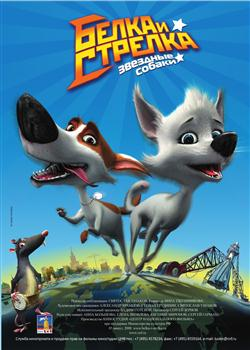 Download Space Dogs 3D - R5