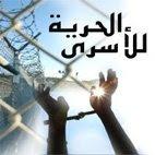 زاوية الاسرى المعتقلين