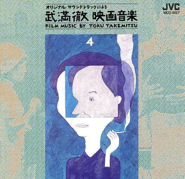 Toru Takemitsu Film Music By Toru Takemitsu 1