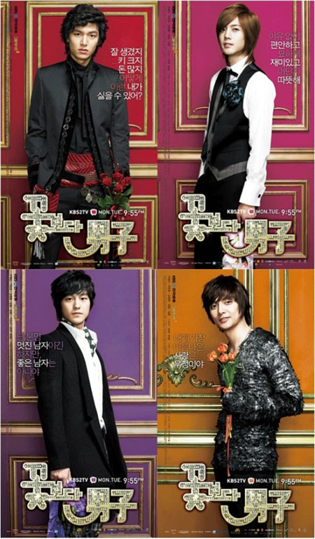 BOYS BEFORE FLOWERS   CHICOS ANTES QUE FLORES