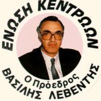 Βασίλης Λεβέντης - Πρόεδρος Ενωσης Κεντρώων