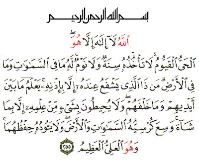 ayatul kursi Amalan Ayatul Kursi