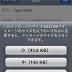 iPhone /w iOS 4 から写真をメール送信する