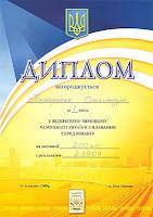 Один из дипломов, которыми наградили Александру