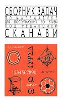 Так выглядела обложка одного из шести изданий известного сборника, по которому готовилось для поступления в институты не одно поколение советских школьников