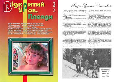 Странички журнала
