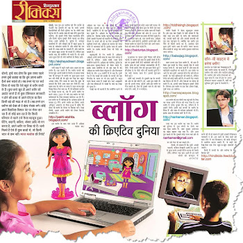 हिंदुस्तान, 16 सितम्बर 2010 में 'बाल-दुनिया' की चर्चा