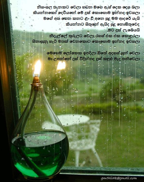 Sinhala Love Songs