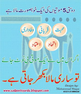 best urdu poetry dosti 5 moti