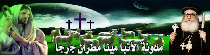 مدونة الأنبا مينا مطران جرجا المتنيح