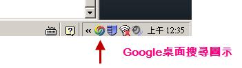 GDesktop2 - 安裝Google 桌面搜尋