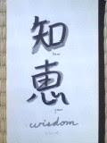Wisdom (Kanji)