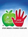 غير حياتك .. أوقف المخدرات