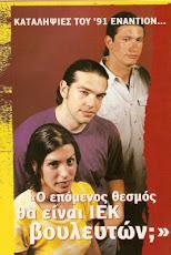 Περιοδικό Μετρό Αυγ 1997