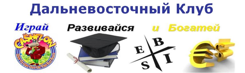 """Дальневосточный Клуб """"Развивайся и богатей"""""""