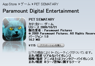 Pet Sematary for iPhone