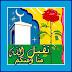 Saudaraku, Selamat Hari Raya Idul Fitri 1430 Hijriah