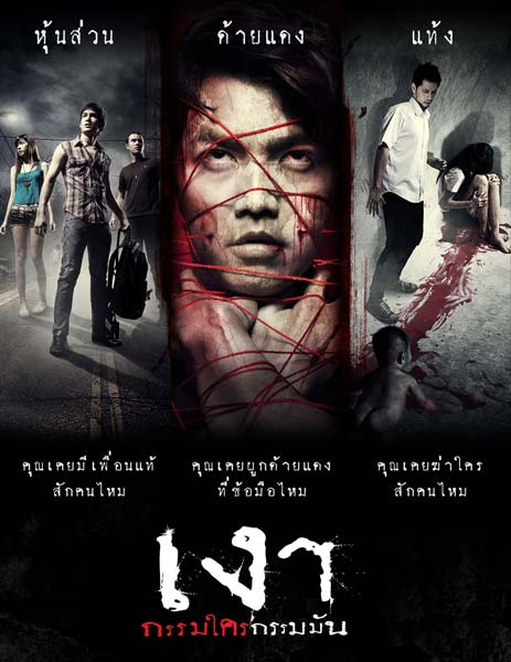 Movie m thai