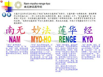 Our Family Diary: Meaning of Nam-Myoho-Renge-Kyo : Jun-