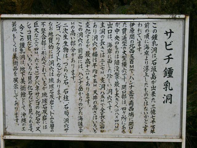 サビチ洞の説明