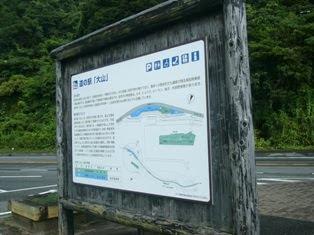 道の駅「大山」
