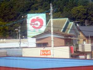 ウジエスーパー志津川駅前店