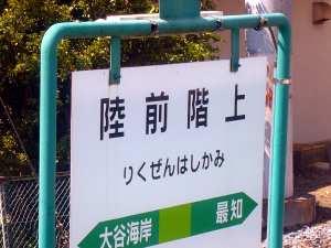 りくぜんはしかみ 駅名表示