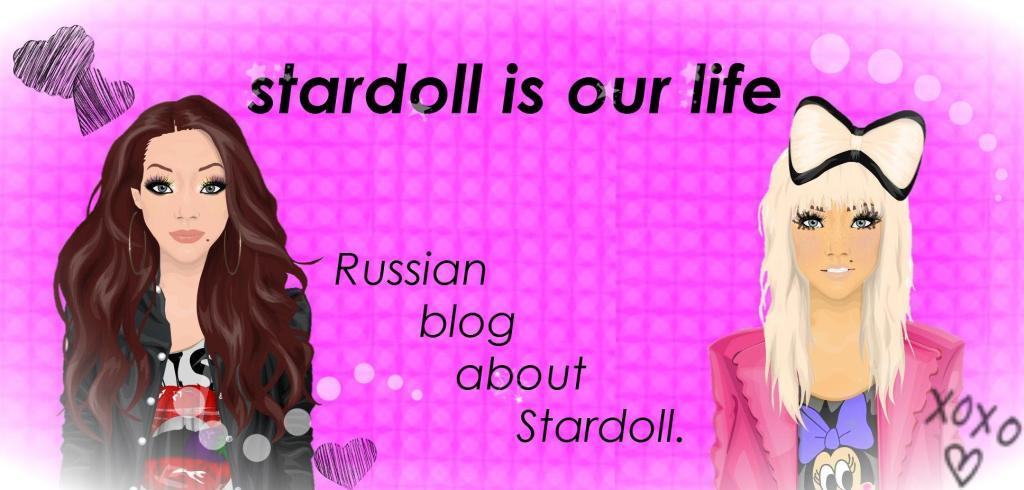 Stardoll is our life