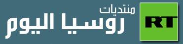 في مهرجان يمني .. الطفل الفلسطيني عملاق هذا الزمان منتديات روسيا اليوم