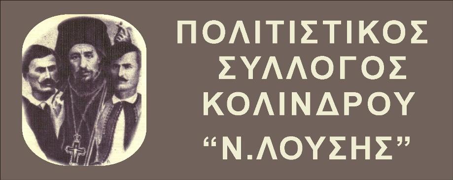 ΝΙΚΟΛΑΟΣ ΛΟΥΣΗΣ
