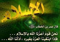 الإسلام والآخر