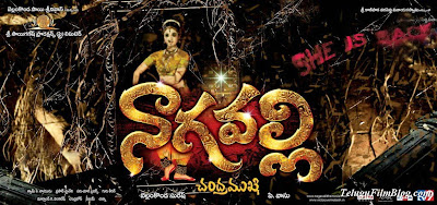 Nagavalli wallpapers