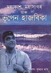 Mahakash, Mahasagar Aru Bhupen Hazarika