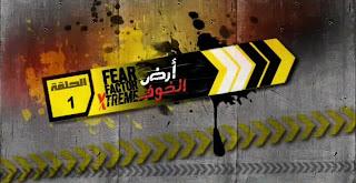 تحميل يوميات برنامج أرض الخوف 21n3z94