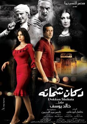 مجموعة بوسترات أفلام صيف 2009 Poster_1_copy