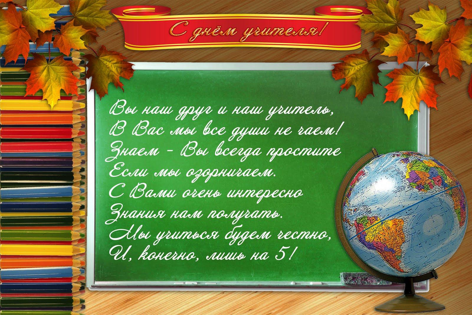 Поздравления первой учительнице на День Рождения - Учителю
