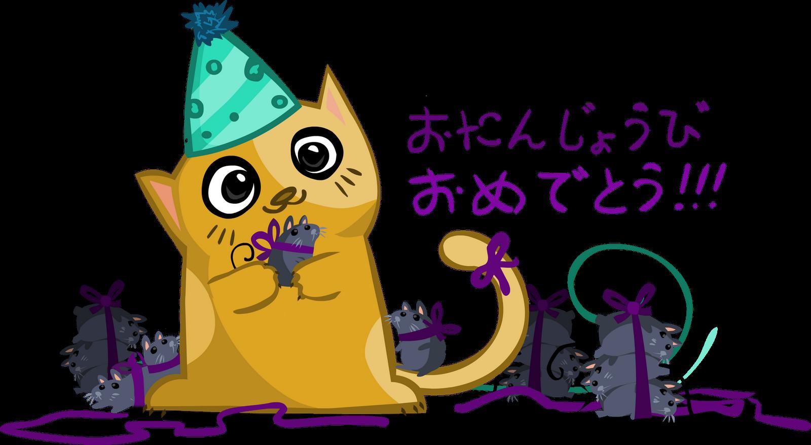 Шуточное поздравление с днём рождения от японцев 2441