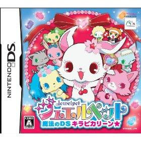 [NDS][ジュエルペット 魔法のDS キラピカリーン☆] (JPN) ROM Download