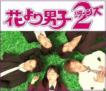 Цветочки после ягодок - второй сезон/Hana yori dango 2  (2007) [1111]